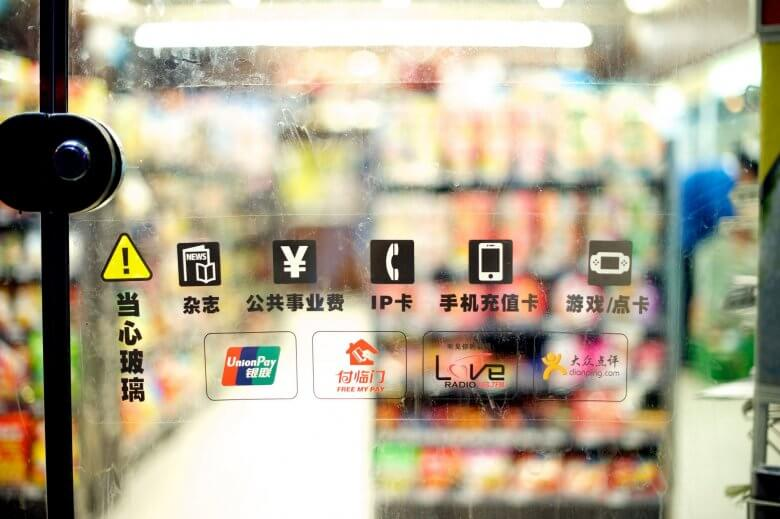 Convience Stores in China