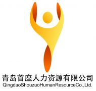 Qingdao Shouzuo Human Resource Co., Ltd Logo